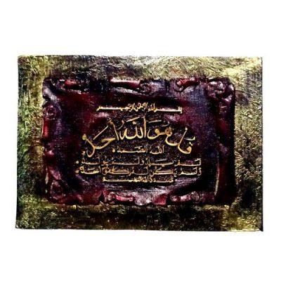 Poster Kaligrafi Timbul Surat Al Ikhlas