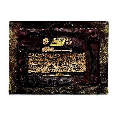 Poster Timbul Kaligrafi Arab