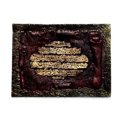 Poster Kaligrafi Ayat Kursi