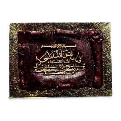Poster Timbul Kaligrafi Surat Al IkhlasMurah