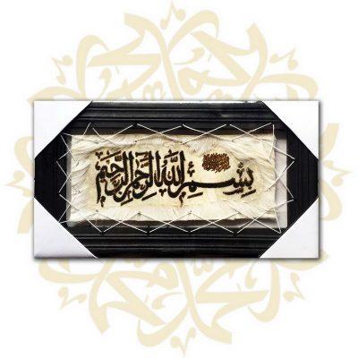 Hiasan Rumah Kaligrafi Lafadz Bismillah
